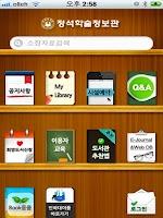 Screenshot of INHA Library
