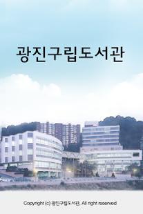 광진구립도서관