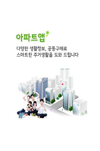 玩免費個人化APP|下載선비마을2단지,대전 대덕구 송촌동 app不用錢|硬是要APP