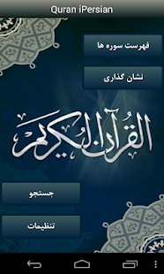 Quran Persian- screenshot thumbnail