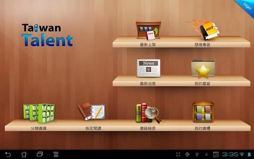 玩免費書籍APP|下載TWTalent app不用錢|硬是要APP