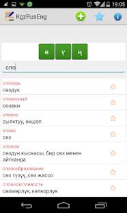 Download Русско кыргызский словарь APK