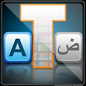 Universal Translator 旅遊 App LOGO-APP試玩
