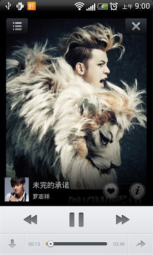蝦米音樂播放器MUSIC PLAYER app screenshot
