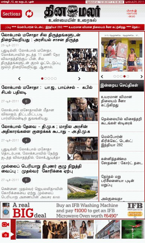 Dinamalar for Tablets - screenshot
