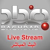 قناة بغداد الفضائية الرسمي