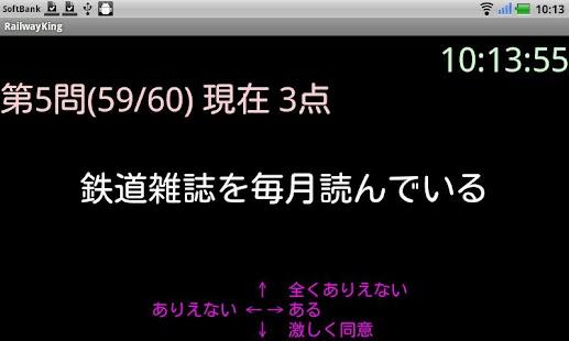 鉄ヲタ判定(鉄道の調べ版)- screenshot thumbnail