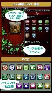 きせかえアプリ「スマホ★チェンジ」- screenshot thumbnail