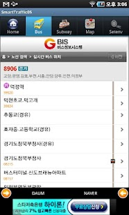 스마트버스정보- screenshot thumbnail