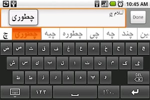Screenshot of Persian Soft Keyboard (old)