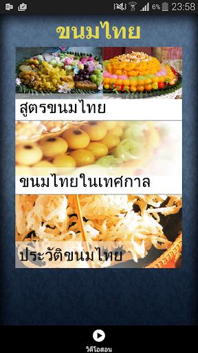สูตรขนมไทย พร้อมวิธีทำ