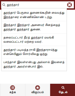 Kural Suvadi- screenshot thumbnail