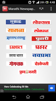 Marathi Newspapers
