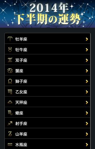 免費生活App|石井ゆかり星読みショートカット|阿達玩APP