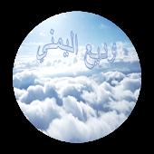 القارئ وديع اليمني -لا إعلانات