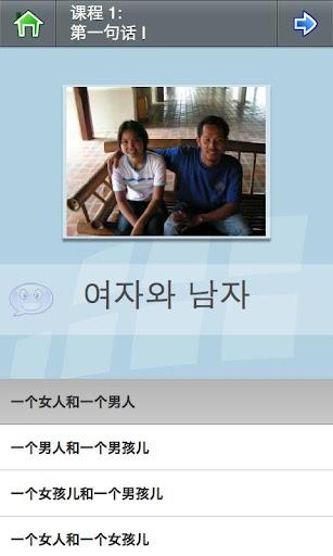 【免費教育App】L-Lingo 学习韩语 Pro-APP點子