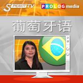 葡萄牙 - SPEAKIT! - 视频课程 (d)