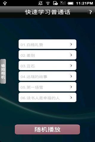 快速学习普通话3