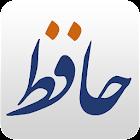 دیوان حافظ - Hafez icon