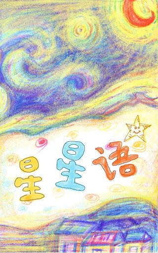 星星语-情绪