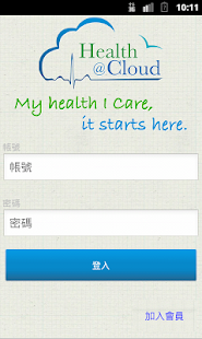 免費下載健康APP|Health@Cloud app開箱文|APP開箱王