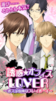 Screenshot of 【誘惑★オフィスLOVER】女性向け大人気の恋愛乙女ゲーム