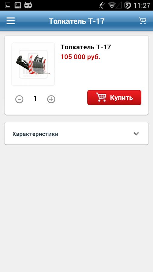 Автозапчасти МТЗ купить в Нижнем Новгороде