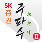 SK증권 주파수2