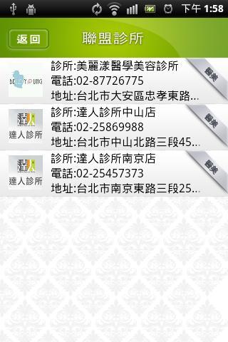 IDR聯盟安心卡- screenshot