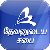 Church of God ( Tamil )