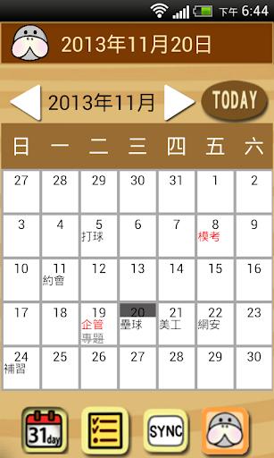 海牛行事曆