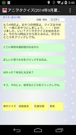 アニヲタクイズ 2014年9月夏アニメ完結編