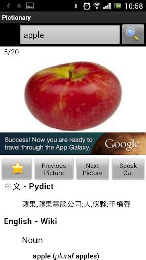 日文中文字典:在App Store 上的App - iTunes - Apple