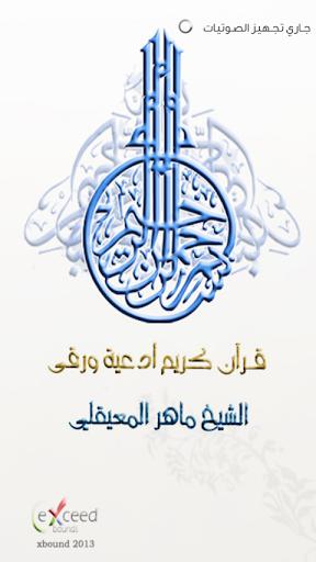 ماهر المعيقلي - قرآن أدعية رقى