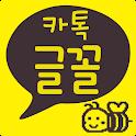 카톡글꼴_Rix안녕스무살 icon
