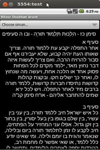 Kitzur Shulchan Aruch - screenshot