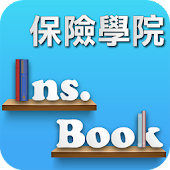 Ins.Book保險學院