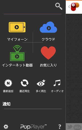 PopPlayer-Full HD倍速再生メディアプレーヤー