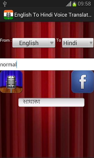 English 2 Hindi Translator