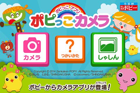 ポピっこアプリシリーズ ポピっこカメラ