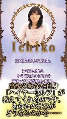 【透過率99.9%】神霊視占い「キセキのコトバ」ichiko - screenshot