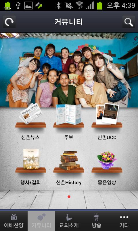신촌성결교회- screenshot