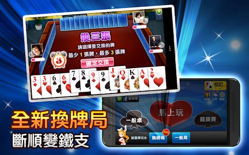 大老二 神來也大老2(Big2) - screenshot thumbnail