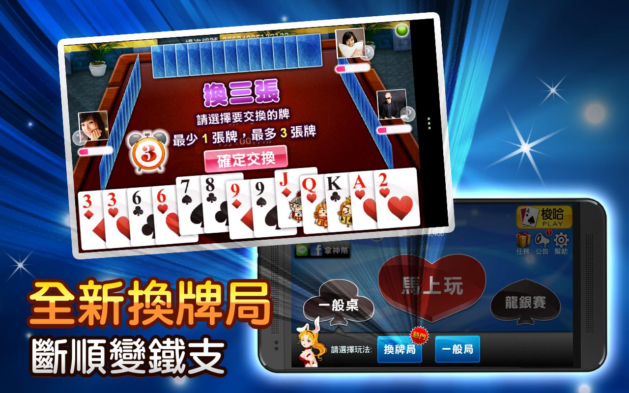 大老二 神來也大老2(Big2) - screenshot