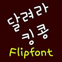 NeoKingkongrun™Korean Flipfont icon
