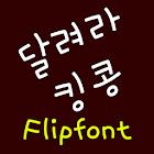 NeoKingkongrunKorean Flipfont icon