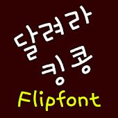 NeoKingkongrun™Korean Flipfont
