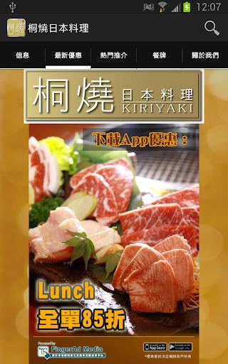 桐燒日本料理