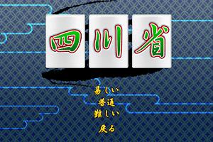 Screenshot of 四川省 by GMO