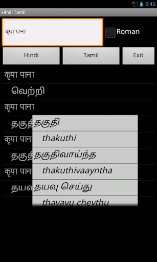Hindi Tamil Dictionary
